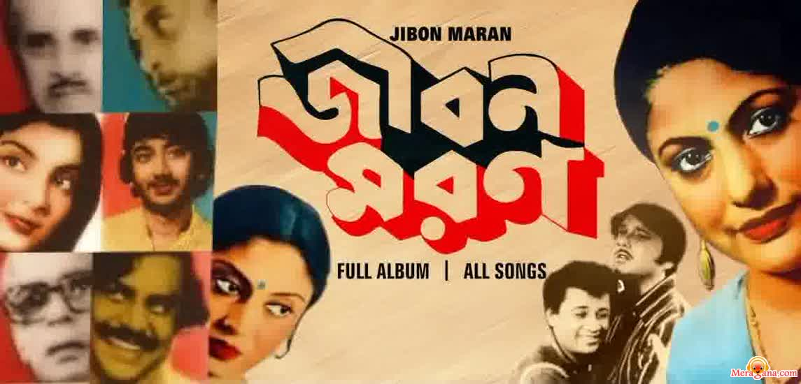 Poster of Jiban Maran (1983) - (Bengali Modern Songs)