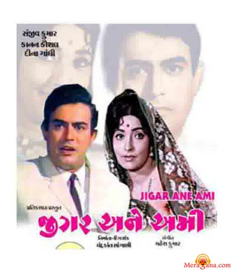 Poster of Jigar Ane Ami (1970)