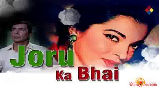 Poster of Joru Ka Bhai (1955)