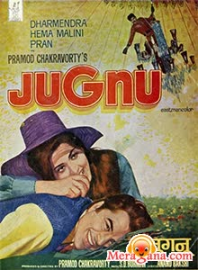 Poster of Jugnu (1973) - (Hindi Film)
