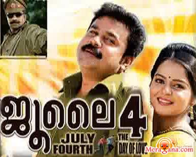 Poster of July 4 (2007) - (Malayalam)