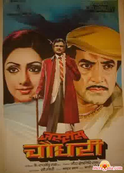 Poster of Justice Chaudhury (1983) - (Hindi Film)