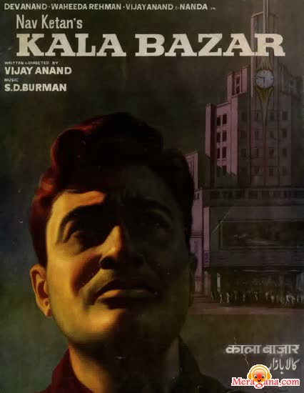 Poster of Kala Bazar (1960) - (Hindi Film)