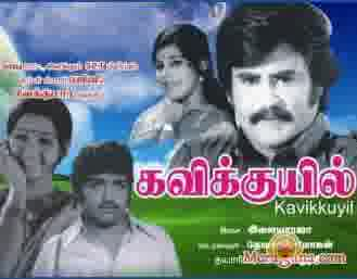 Poster of Kavikuyil (1977)