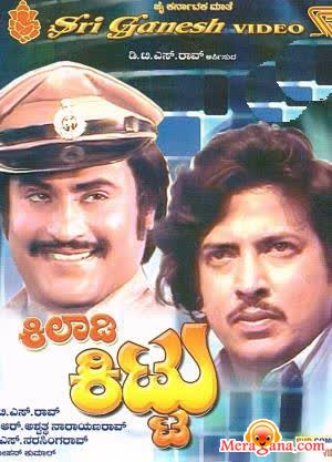 Poster of Kiladi Kittu (1978)