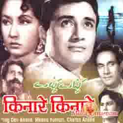 Poster of Kinare+Kinare+(1963)+-+(Hindi+Film)