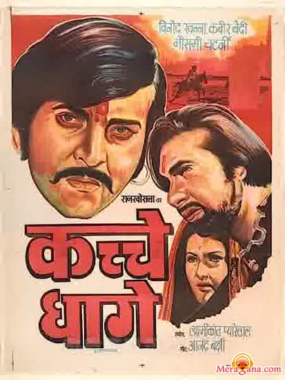 Poster of Kuchhe Dhaage (1973) - (Hindi Film)