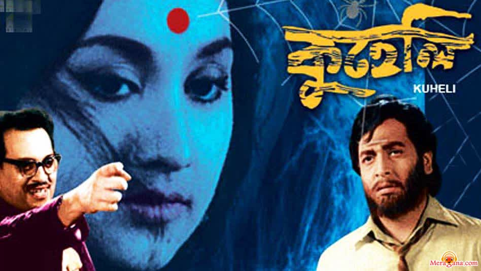 Poster of Kuheli (1971) - (Bengali Modern Songs)