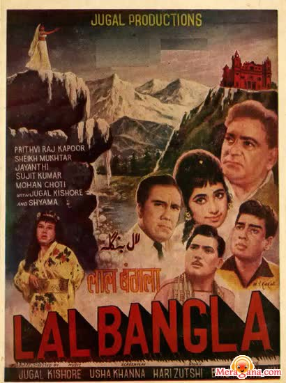 Poster of Lal Bangla (1966) - (Hindi Film)