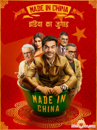 Poster of Made In China (2019)