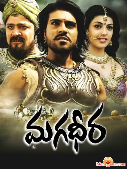 Poster of Magadheera (2009) - (Telugu)