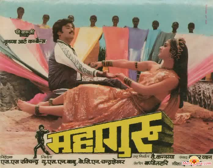 Poster of Mahaguru (1985) - (Hindi Film)