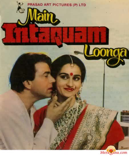 Poster of Main Intaquam Loonga (1982)