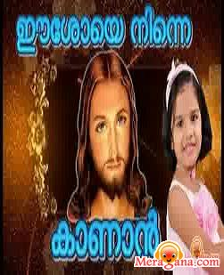 Poster of Malayalam Christian Devotional Song - (Malayalam)