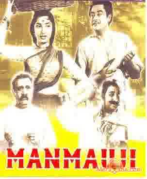 Poster of Man Mauji (1962) - (Hindi Film)