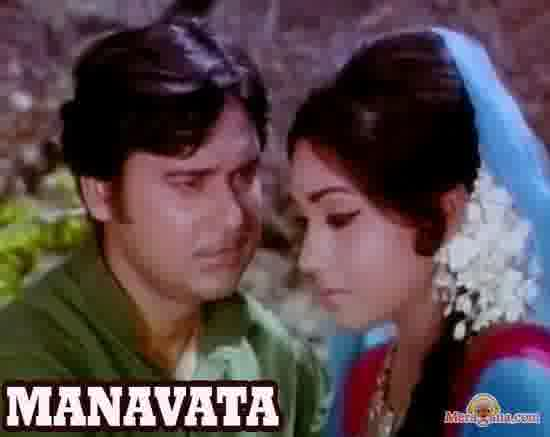 Poster of Manavta (1972) - (Hindi Film)
