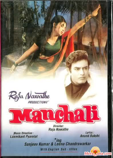 Poster of Manchali (1973) - (Hindi Film)