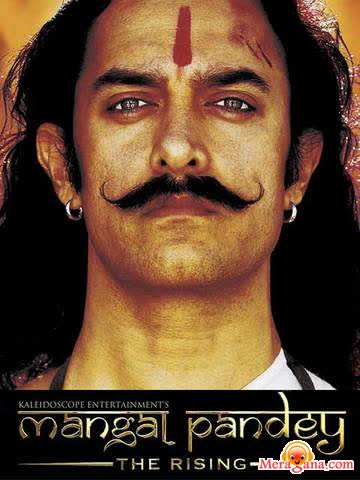 Poster of Mangal Pandey (The Rising) (2005)