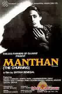 Poster of Manthan (1976)