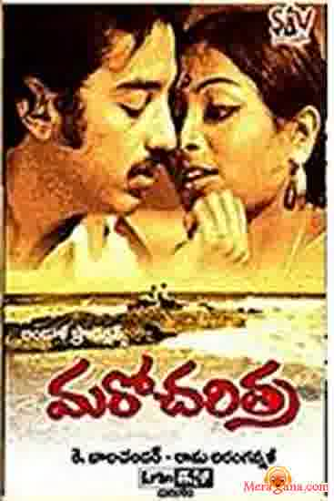 Poster of Maro Charithra (1978) - (Telugu)