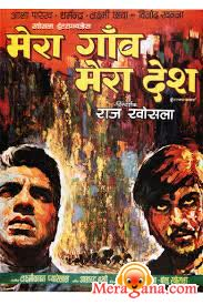 Poster of Mera Gaon Mera Desh (1971) - (Hindi Film)