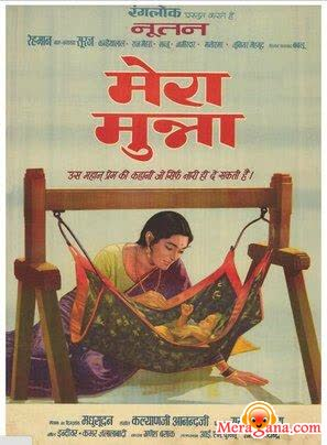Poster of Mera Munna (1967) - (Hindi Film)