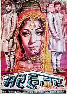 Poster of Mere Huzoor (1968)