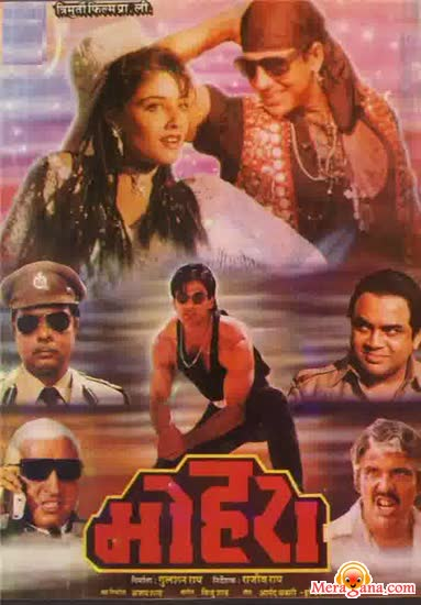Poster of Mohra (1994) - (Hindi Film)