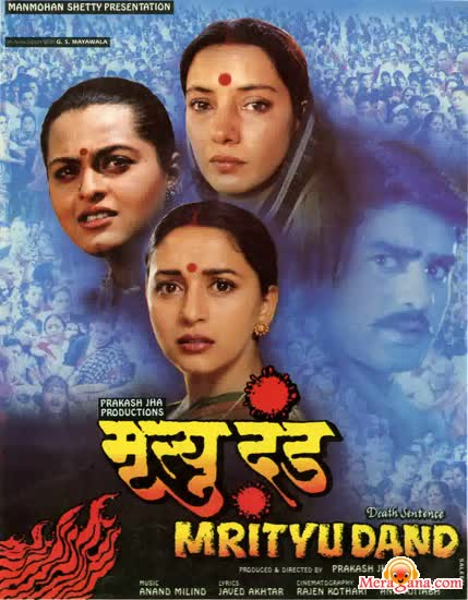 Poster of Mrityudand (1997)