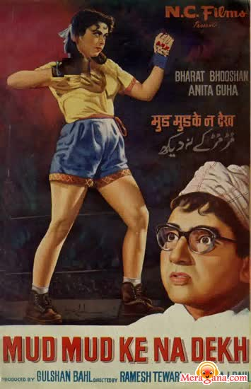 Poster of Mud Mud Ke Na Dekh (1960)