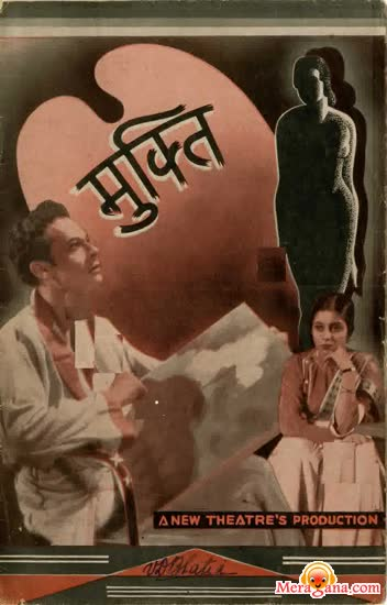 Poster of Mukti (1937) - (Hindi Film)