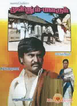 Poster of Mullum Malarum (1978)