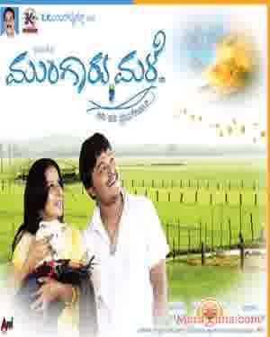 Poster of Mungaru Male (2006)