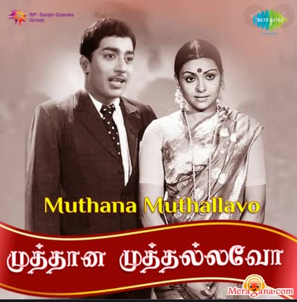 Poster of Muthana Muthallavo (1976) - (Tamil)