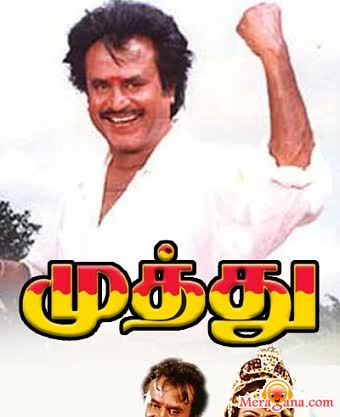 Poster of Muthu (1995) - (Tamil)