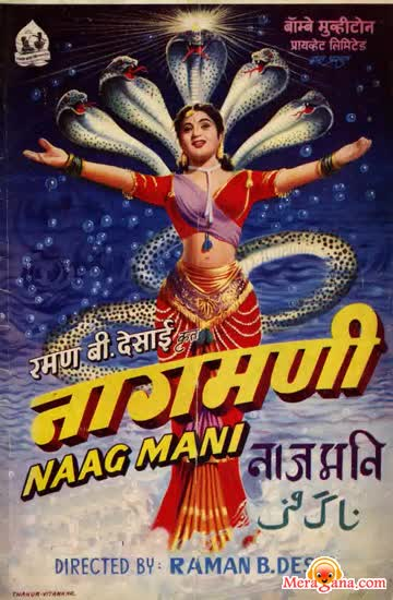 Poster of Naag Mani (1957)