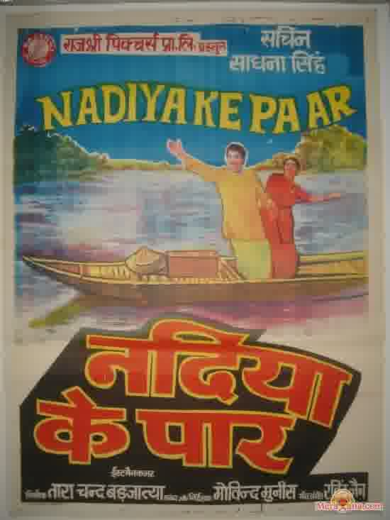 Poster of Nadiya Ke Paar (1982) - (Hindi Film)