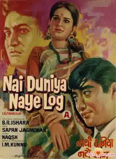 Poster of Nai Duniya Naye Log (1973) - (Hindi Film)