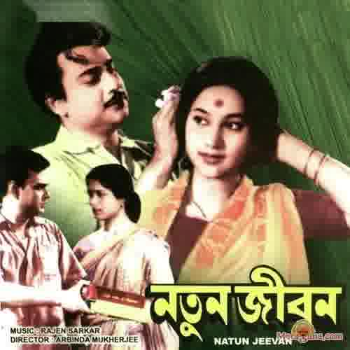 Poster of Natun Jiban (1965) - (Bengali Modern Songs)