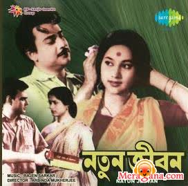 Poster of Natun Jiban (1966) - (Bengali Modern Songs)