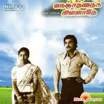 Poster of Nenjathai Killathe (1980)