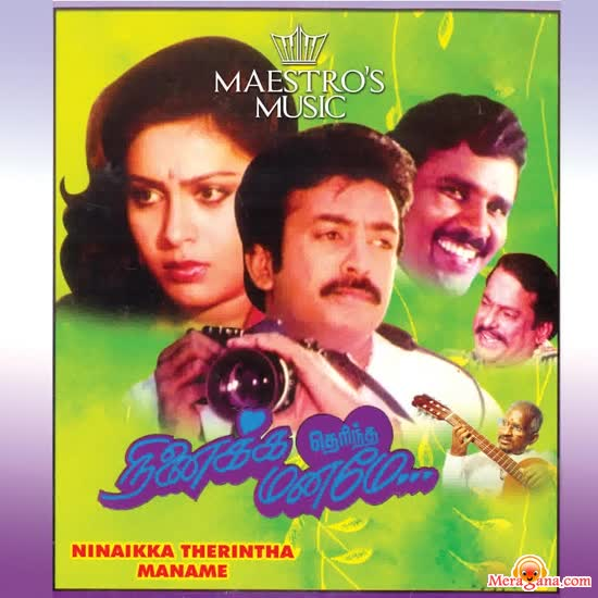 Poster of Ninaikka Therintha Maname (1987)
