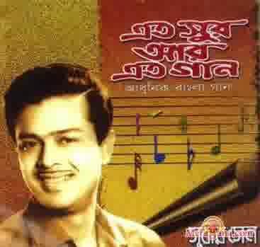 Poster of Nirmala Mishra - (Bengali Modern Songs)