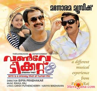 Poster of One Way Ticket (2008) - (Malayalam)