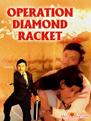 Poster of Operation Diamond Racket (1978) - (Kannada)