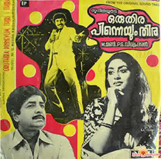 Poster of Oru Thira Pinneyum Thira (1982)