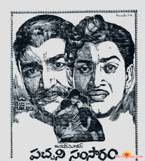 Poster of Pachani Samsaram (1970) - (Telugu)