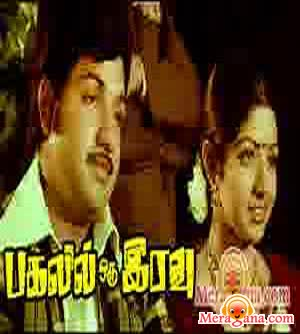 Ilamai enum poongatru tamil song free download.