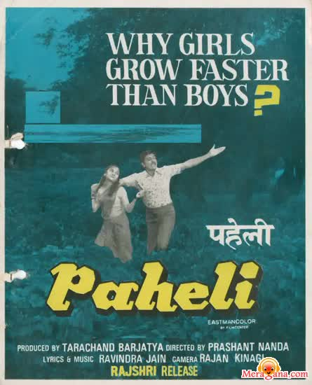 Poster of Paheli (1977)