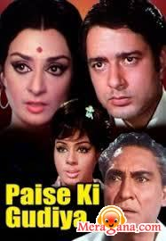 Poster of Paise+Ki+Gudiya+(1974)+-+(Hindi+Film)